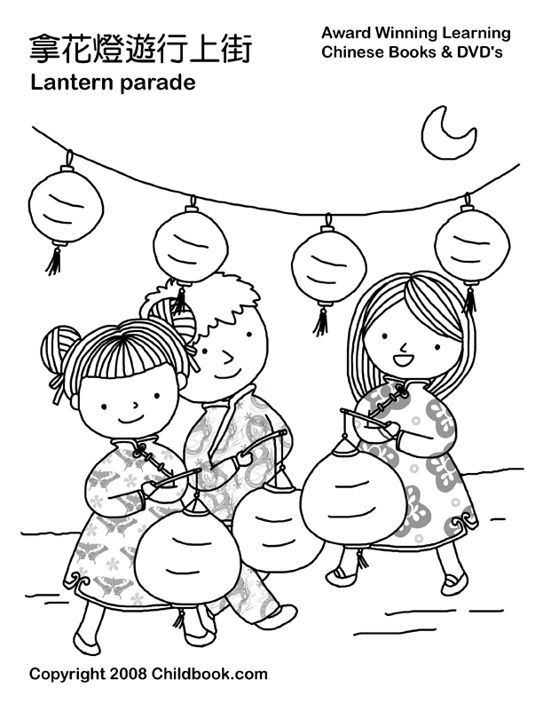 printable chinese-new-years-day coloring pages,printable,coloring pages
