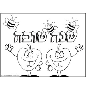 rosh-hashanah coloring pages printable,printable,coloring pages